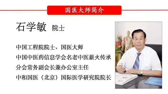 热烈祝贺中国工程院院士石学敏教授在肤康设立工作室